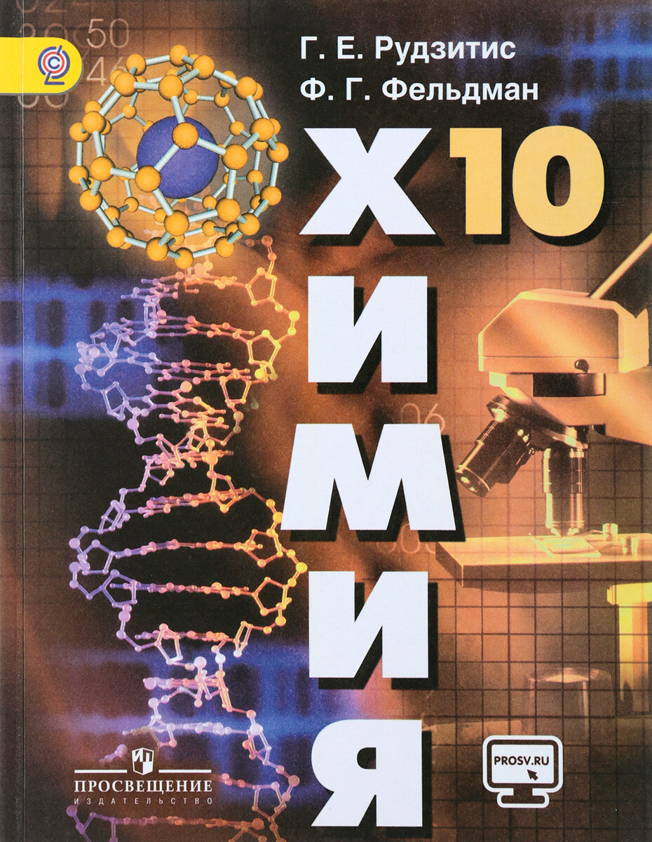 Г. Е. Рудзитис, Ф. Г. Фельдман. Химия. 10 класс. Учебник