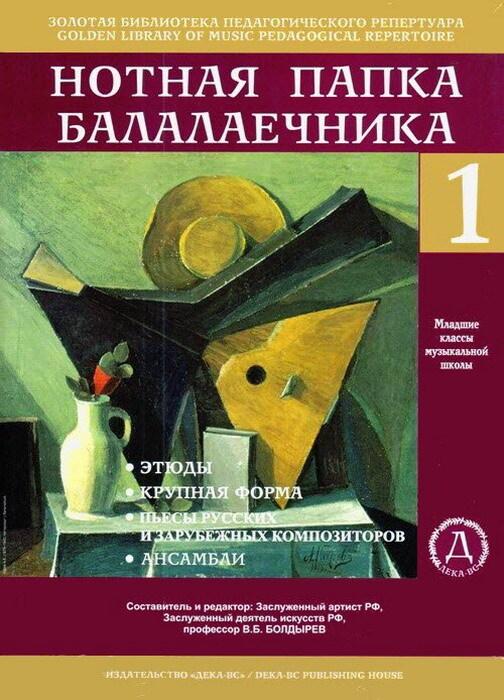 Болдырев В.. Нотная папка балалаечника № 1 (младшие классы ДМШ)