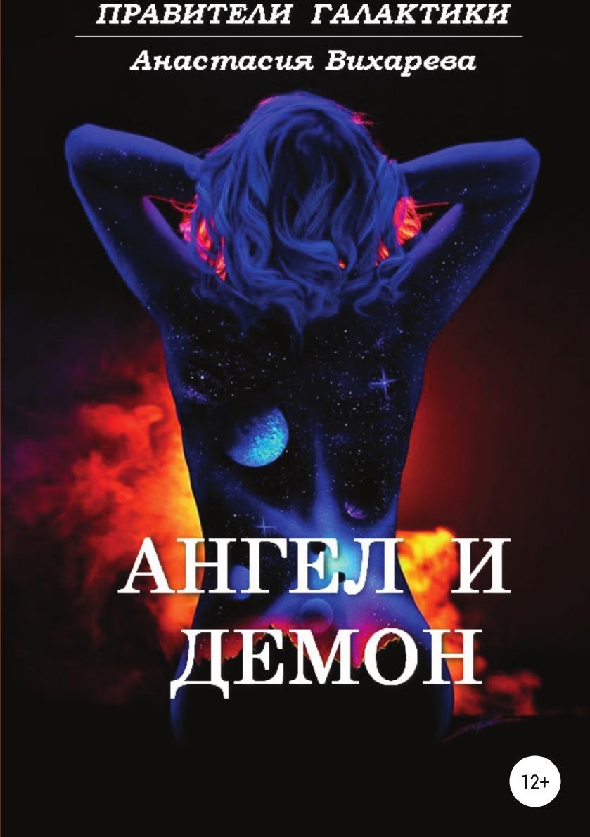 Анастасия Вихарева. Ангел и демон