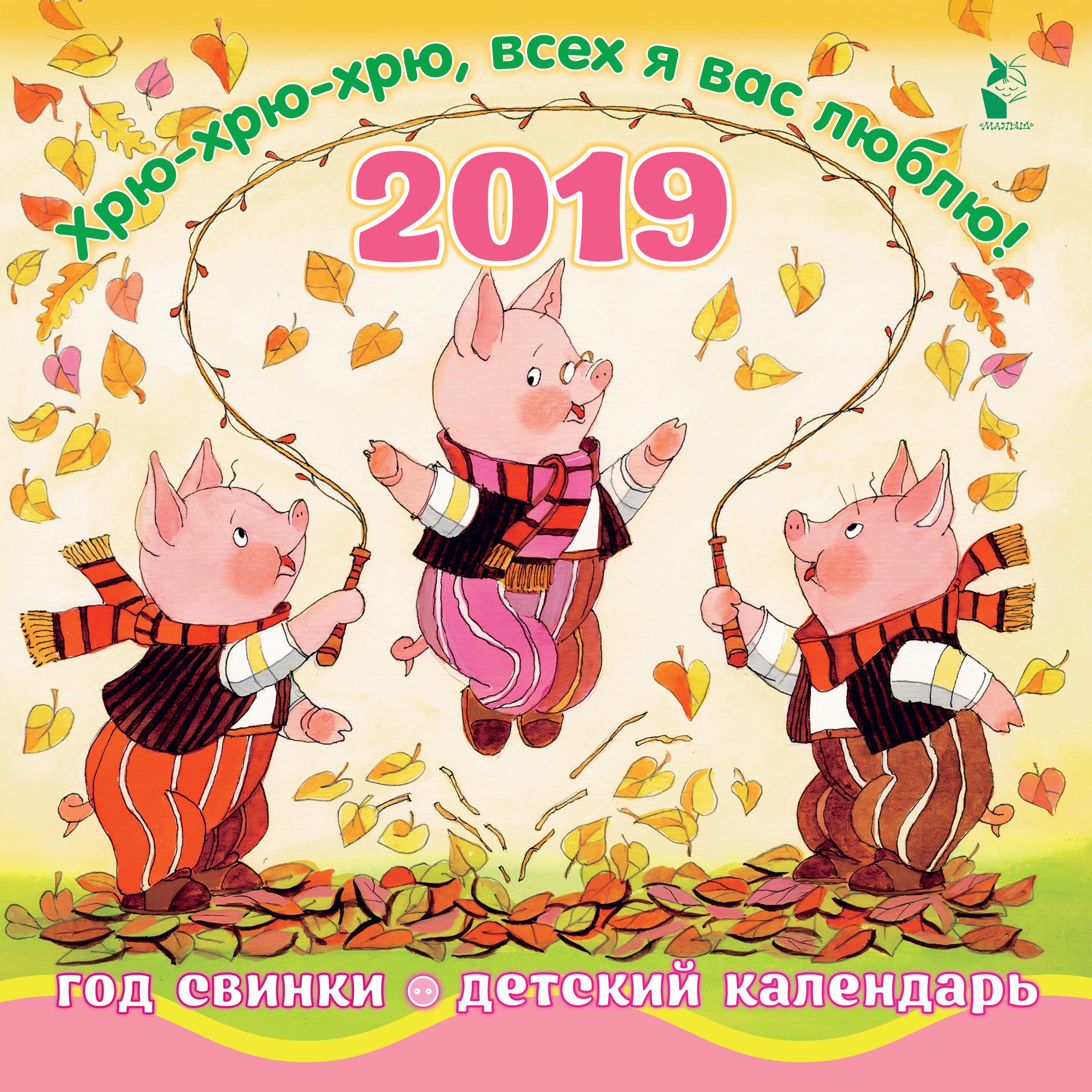 оказались поздравления с днем рождения год свиньи очки решают таких