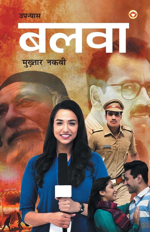 Mukhtar Abbas Naqvi. Balwa - Novel (???? - ???????)