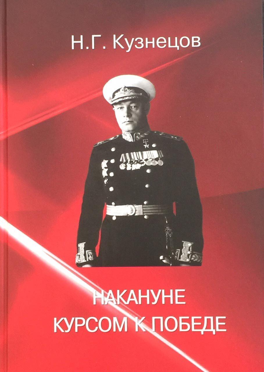 Кузнецов Н. Г.. Накануне. Курсом к победе