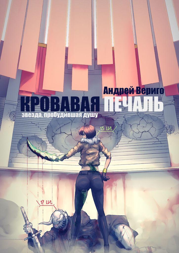 Андрей Вериго. Кровавая печаль