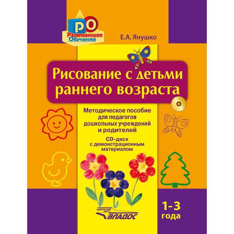 Е.А. Янушко. Методическое пособие Рисование с детьми раннего возраста