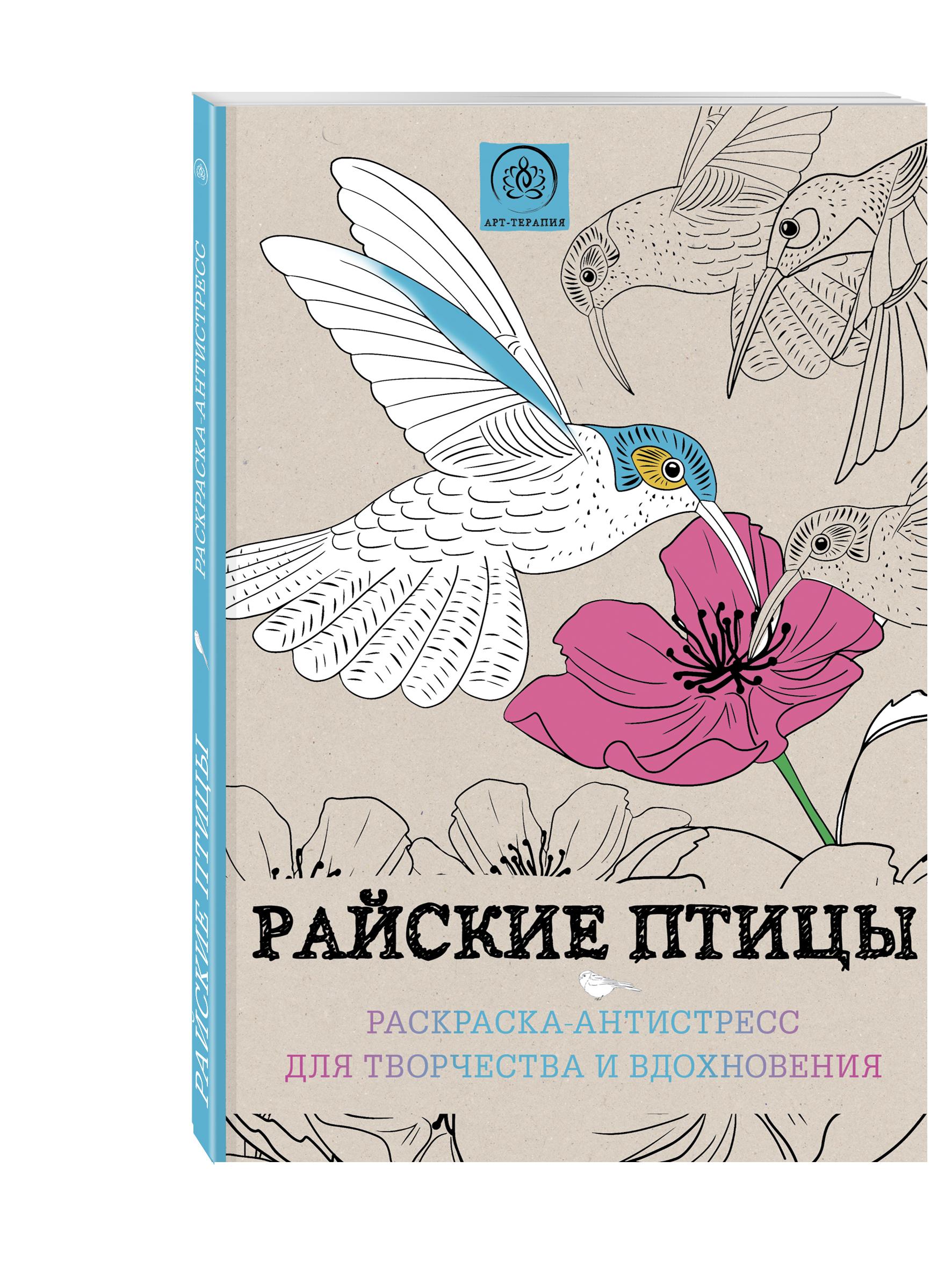 """Книга """"(2016)Райские птицы.Раскраска-антистресс для ..."""