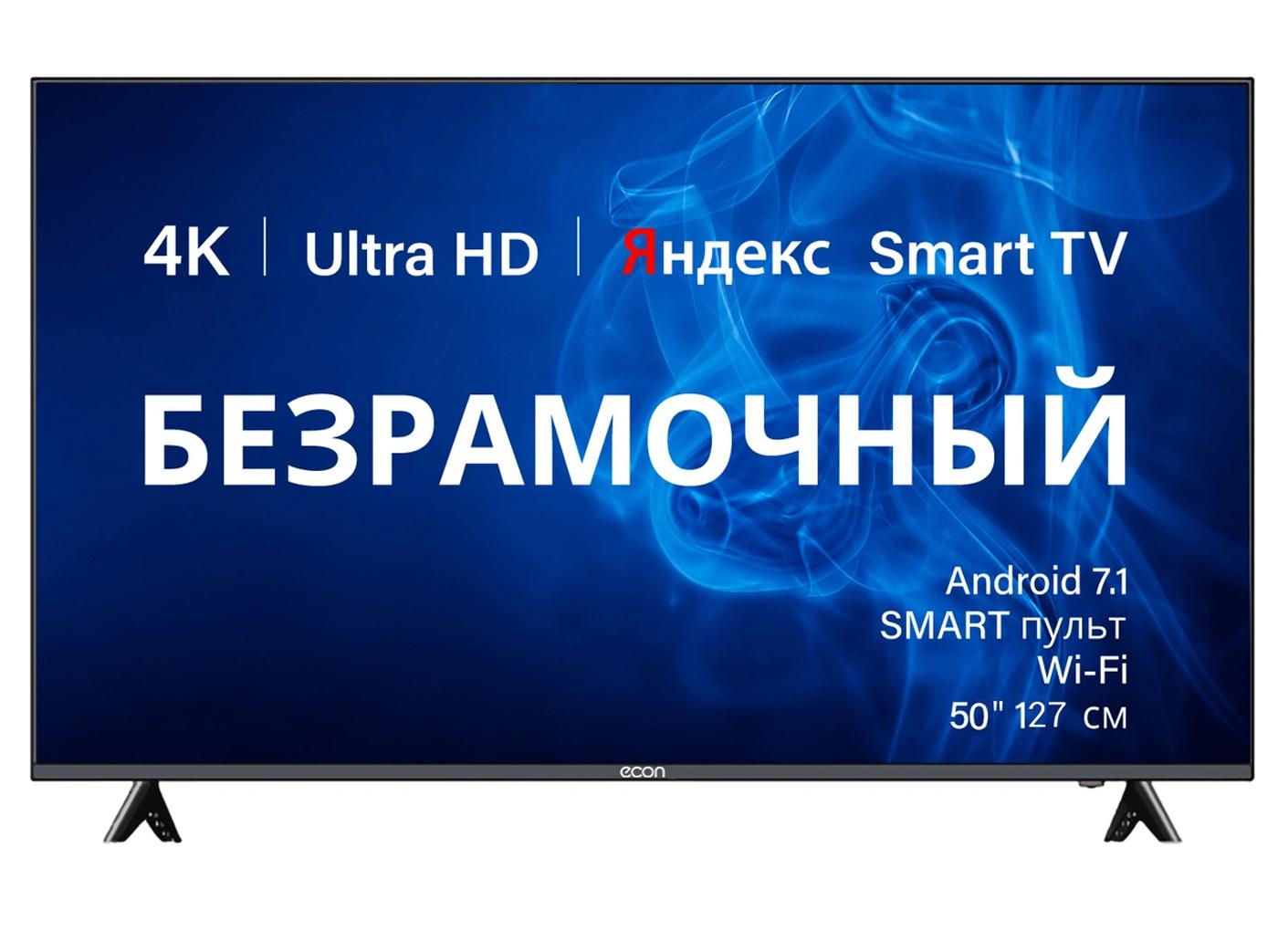 "4k uhd телевизор econ ex-50us003b 50"""