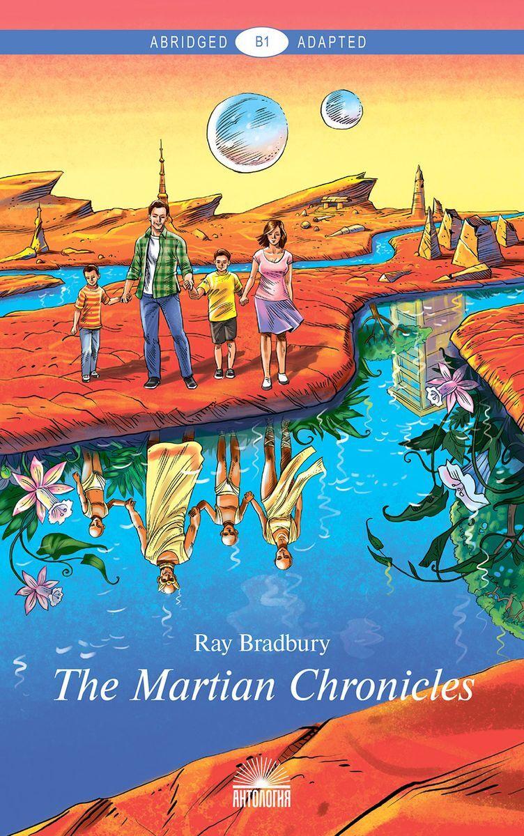 Марсианские хроники / The Martian Chronicles. Книга для чтения на английском языке. Уровень В1 | Брэдбери #1