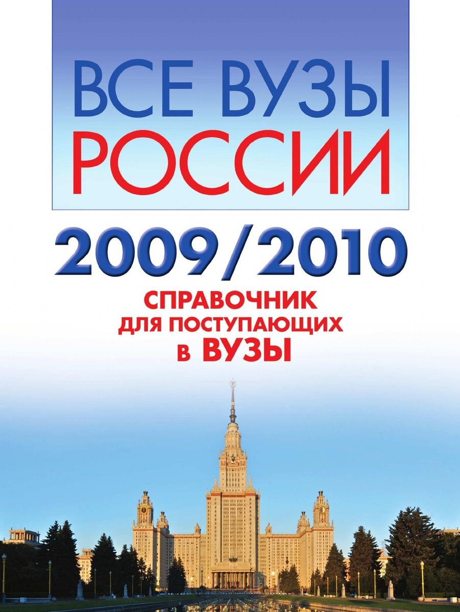 Все вузы России. 2009/2010. Справочник для поступающих в вузы  #1