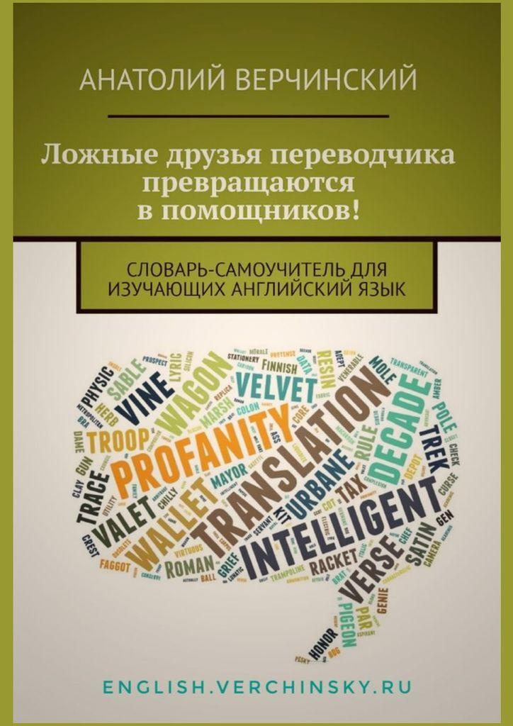 Ложные друзья переводчика превращаются в помощников | Верчинский Анатолий  #1
