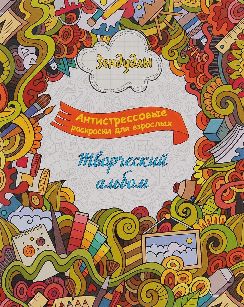 """Книга """"Зендудлы. Антистрессовые раскраски для взрослых ..."""