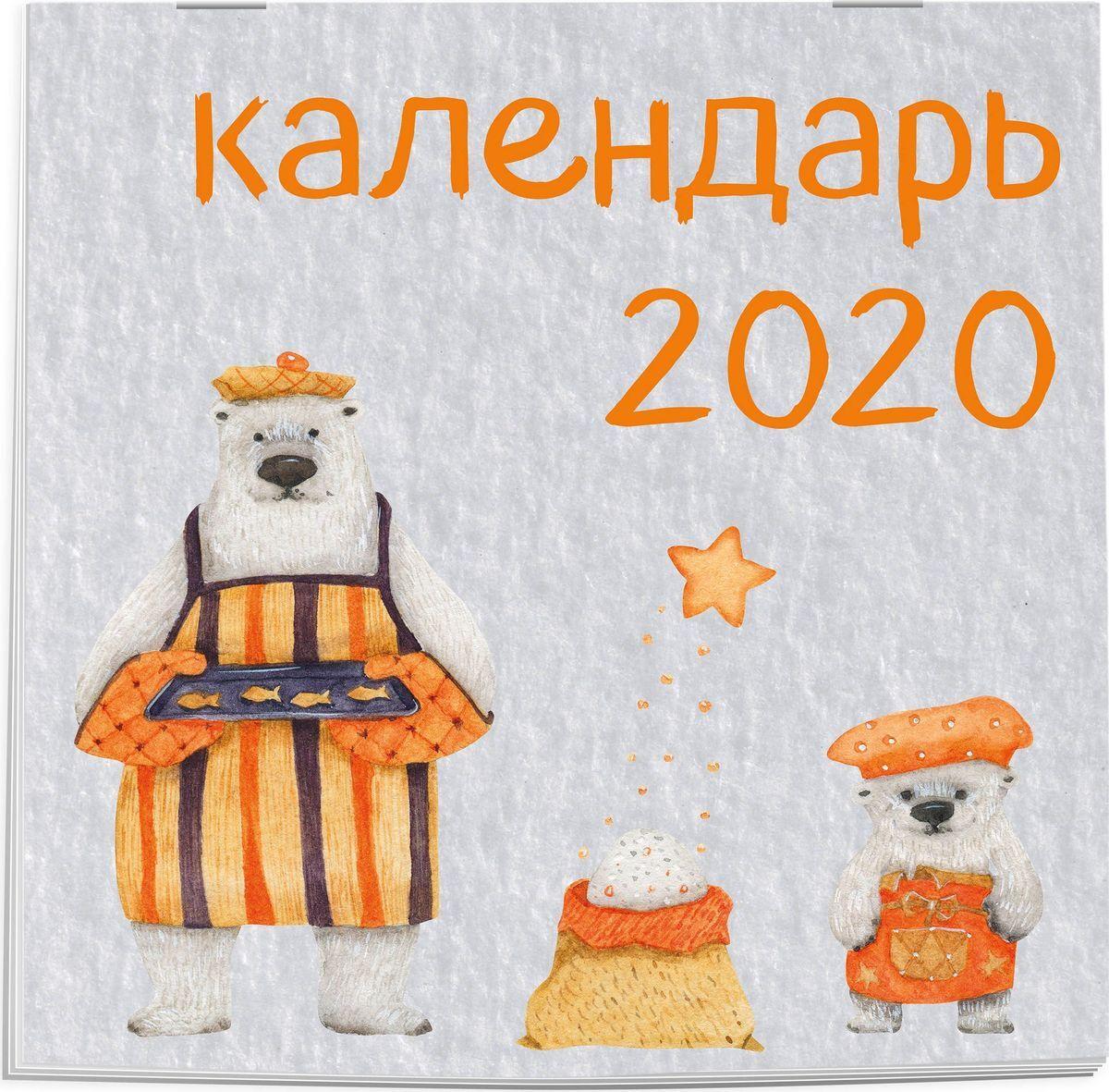 Календарь 2020 (на скрепке). Медведи #1