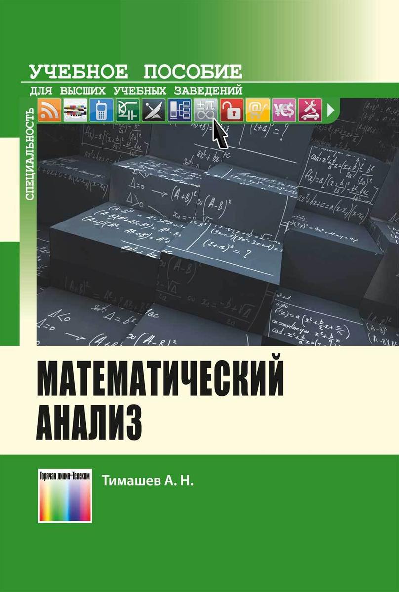 Математический анализ. Учебное пособие для вузов #1