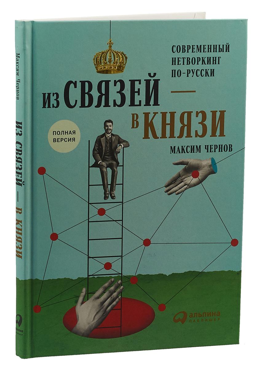 Из связей - в князи, или Современный нетворкинг по-русски. Полная версия | Чернов Максим  #1