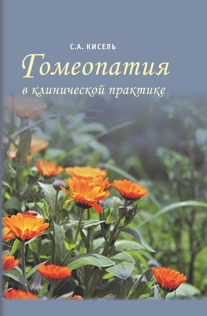 Гомеопатия в клинической практике. #1