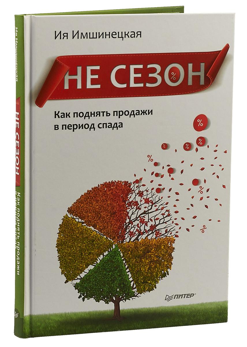 Не сезон. Как поднять продажи в период спада | Имшинецкая Ия Анатольевна  #1