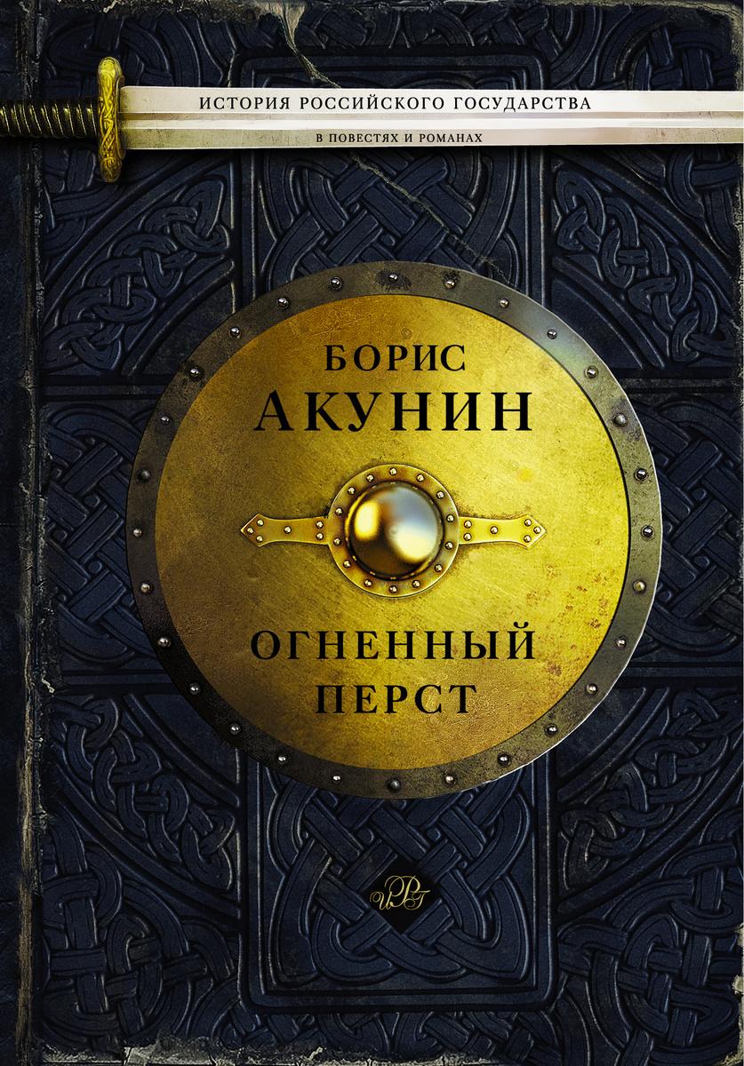Огненный перст | Акунин Борис #1