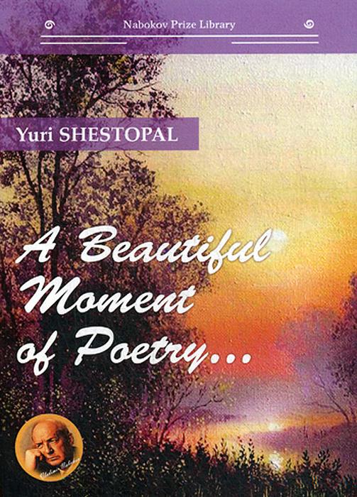 A Beautiful Moment of Poetry…. | Шестопал Юрий #1