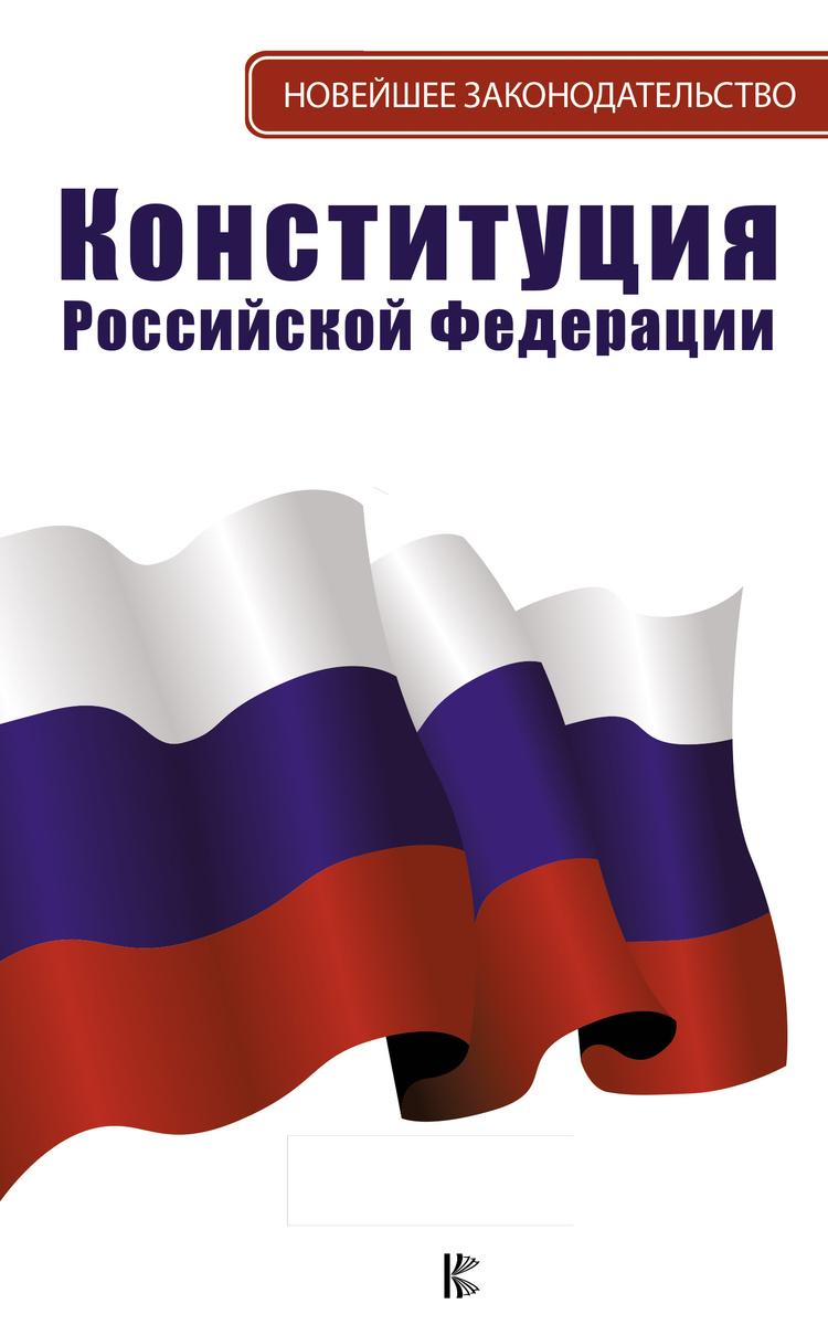Конституция Российской Федерации | Нет автора #1