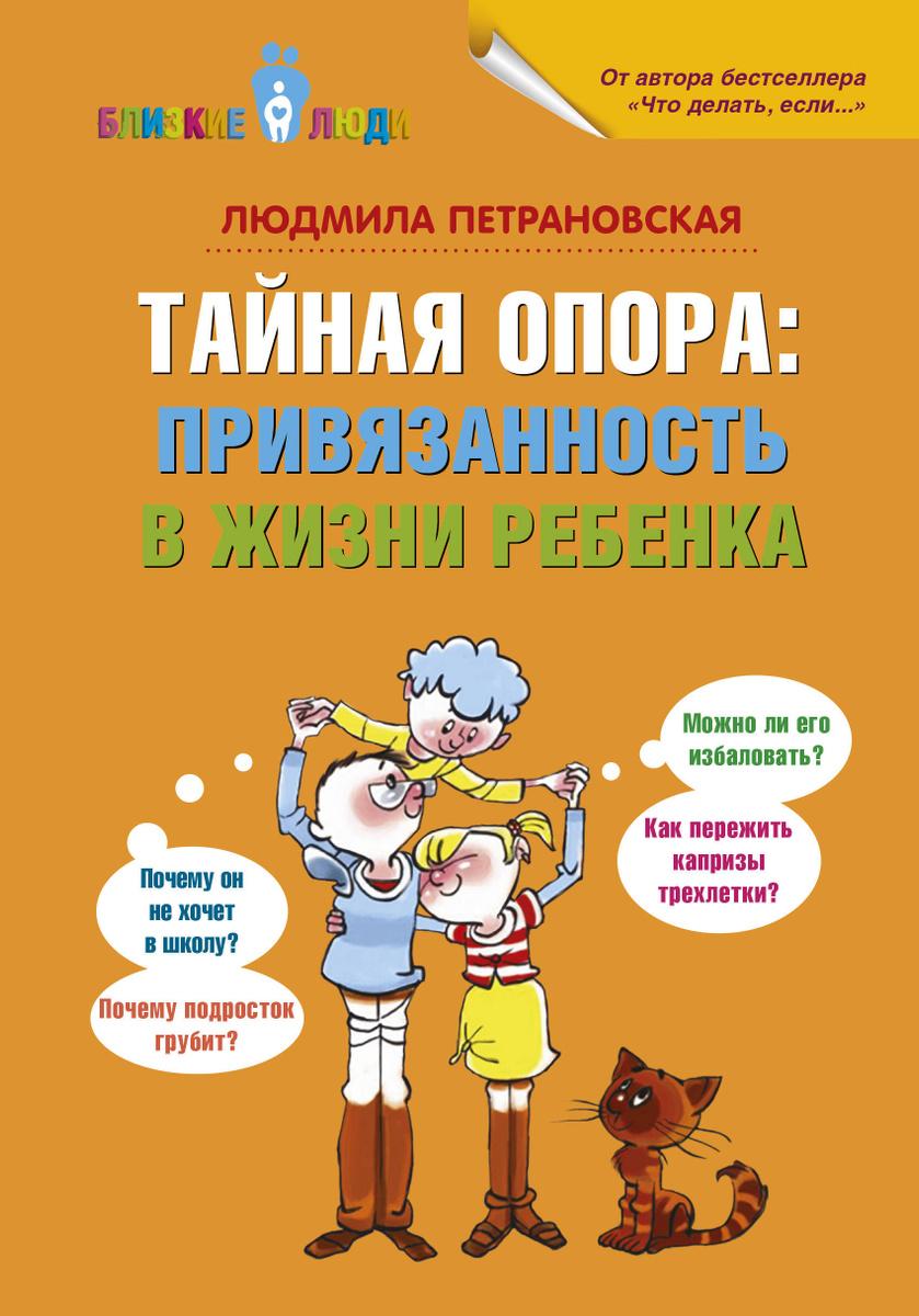 Тайная опора: привязанность в жизни ребенка | Петрановская Людмила Владимировна  #1
