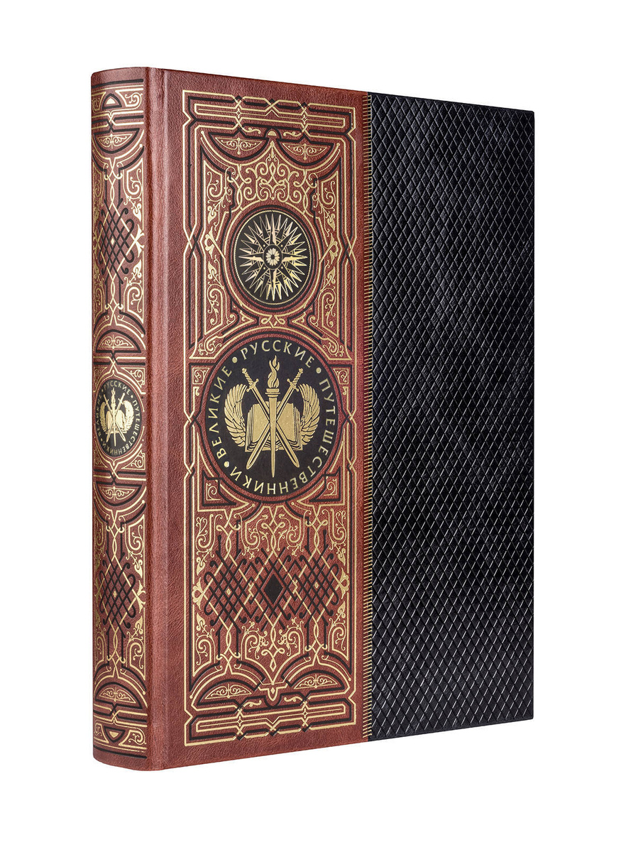 Великие русские путешественники. Книга в коллекционном кожаном инкрустированном переплете ручной работы #1