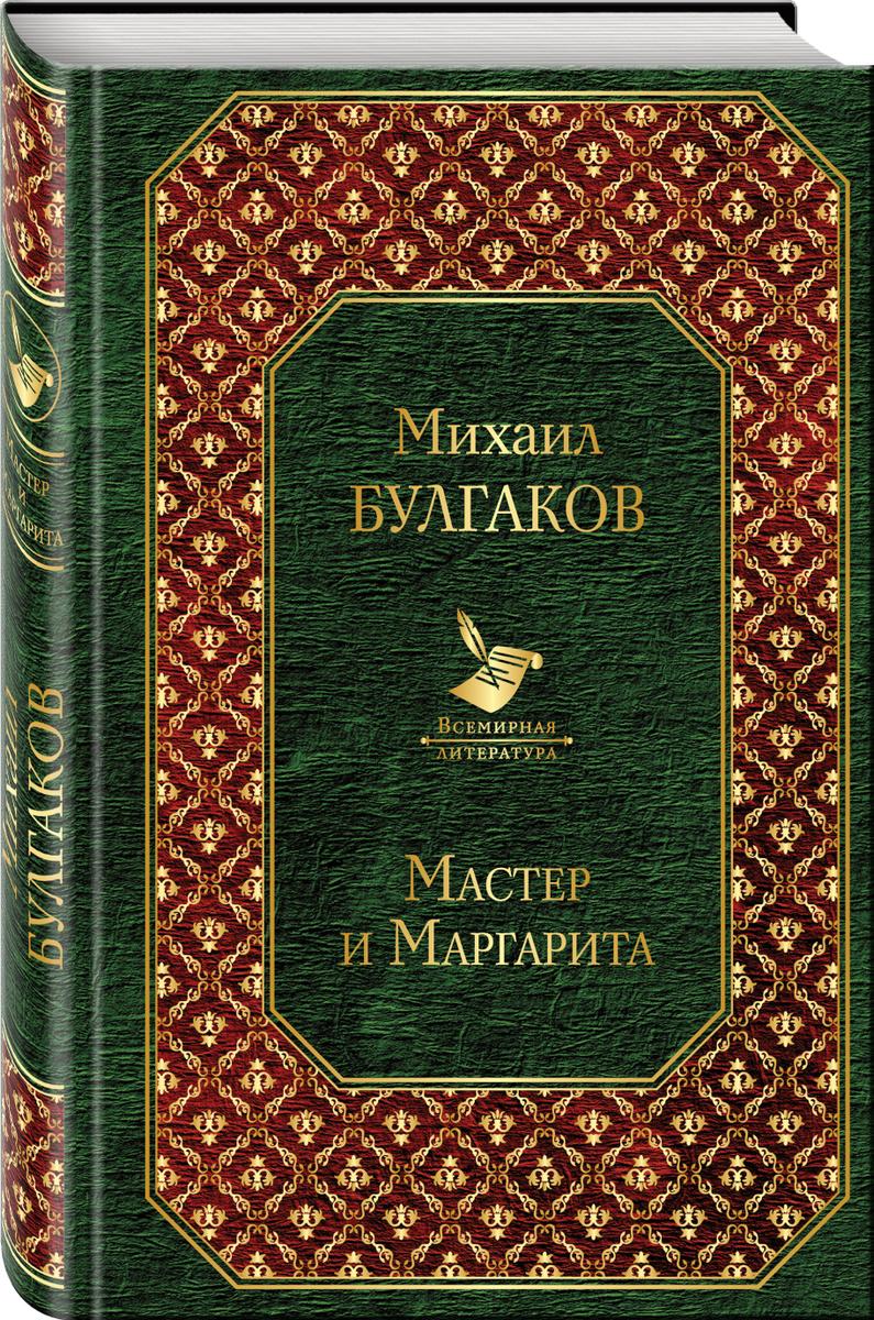 Мастер и Маргарита   Булгаков Михаил Афанасьевич #1