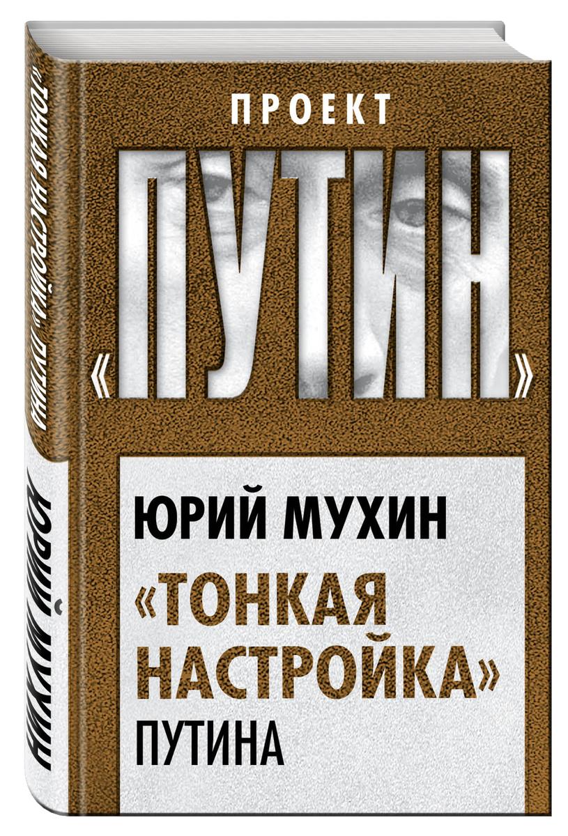 «Тонкая настройка» Путина | Мухин Юрий Игнатьевич #1