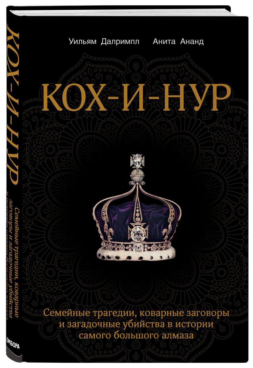 Кох-и-Нур. Семейные трагедии, коварные заговоры и загадочные убийства в истории самого большого алмаза #1