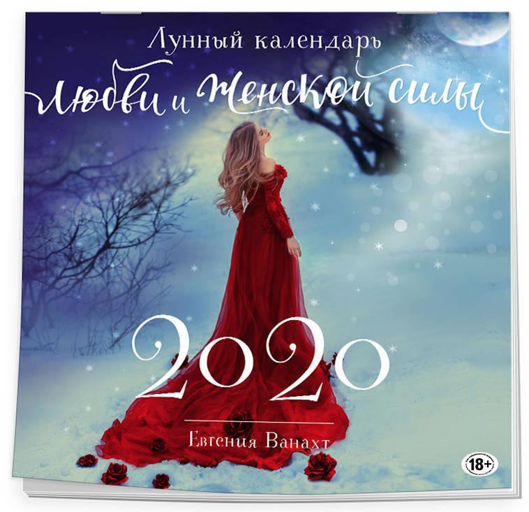 Лунный календарь любви и женской силы #1