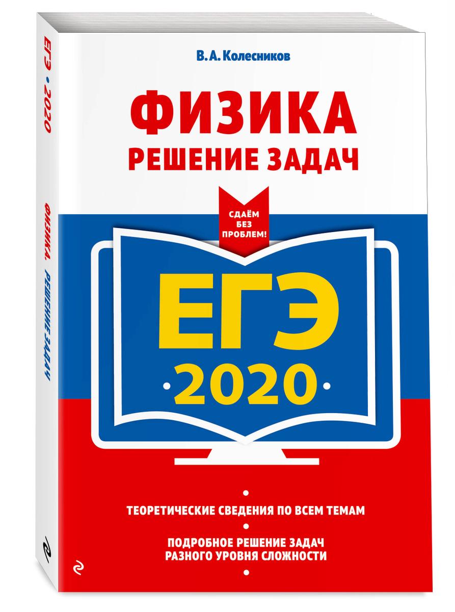 ЕГЭ-2020. Физика. Решение задач | Колесников Владимир Александрович  #1