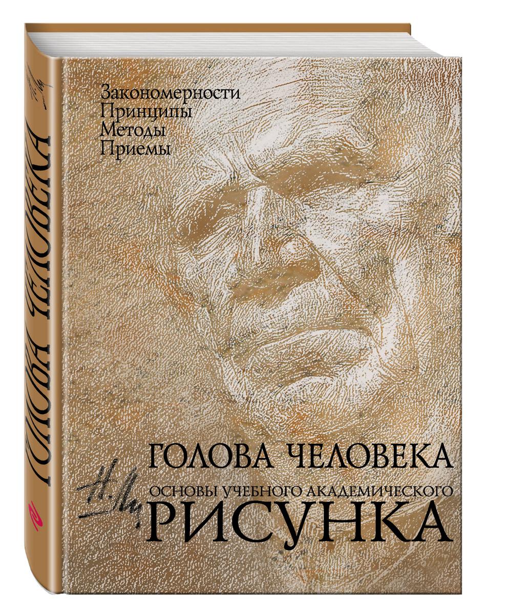 (2020)Голова человека: Основы учебного академического рисунка | Ли Николай Геннадьевич  #1
