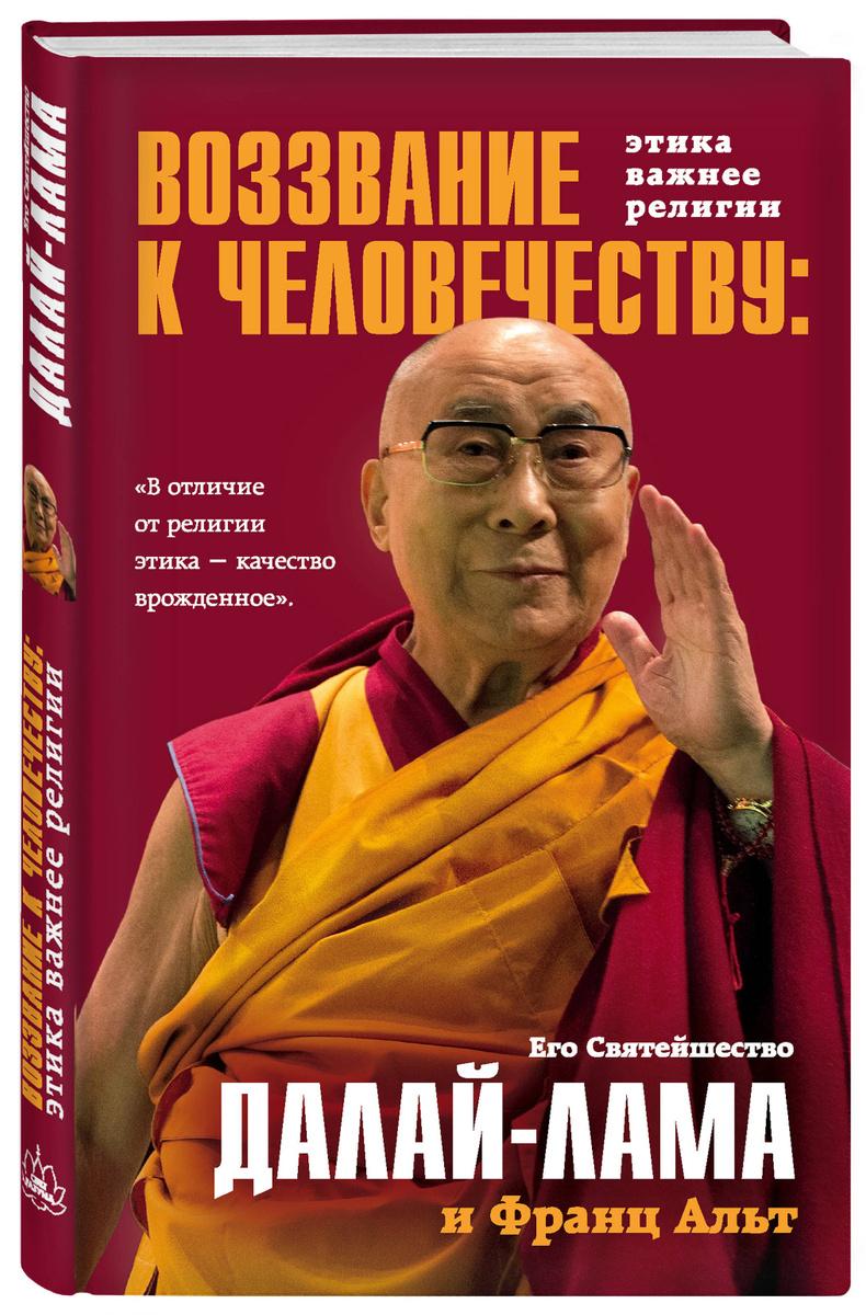Воззвание Далай-ламы к человечеству: Этика важнее религии | Его Святейшество Далай-лама XIV  #1
