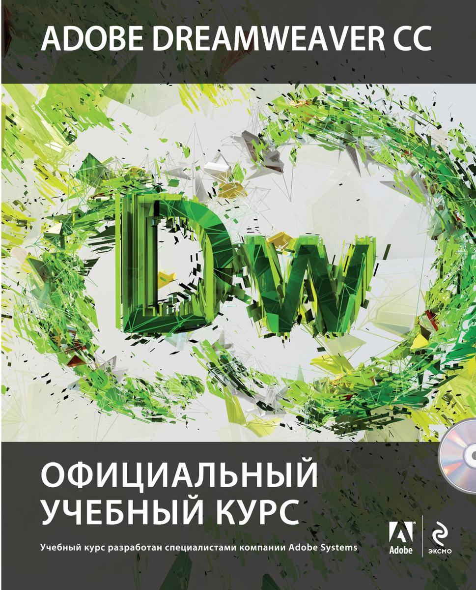 (2014)Adobe Dreamweaver CC. Официальный учебный курс (+CD) / Adobe Dreamweaver CC Classrom in a Book #1