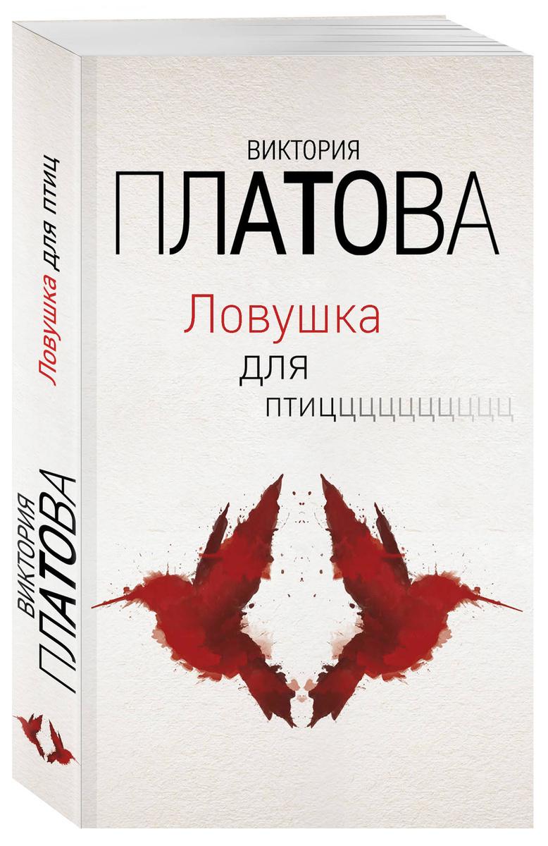 Ловушка для птиц   Платова Виктория Евгеньевна #1