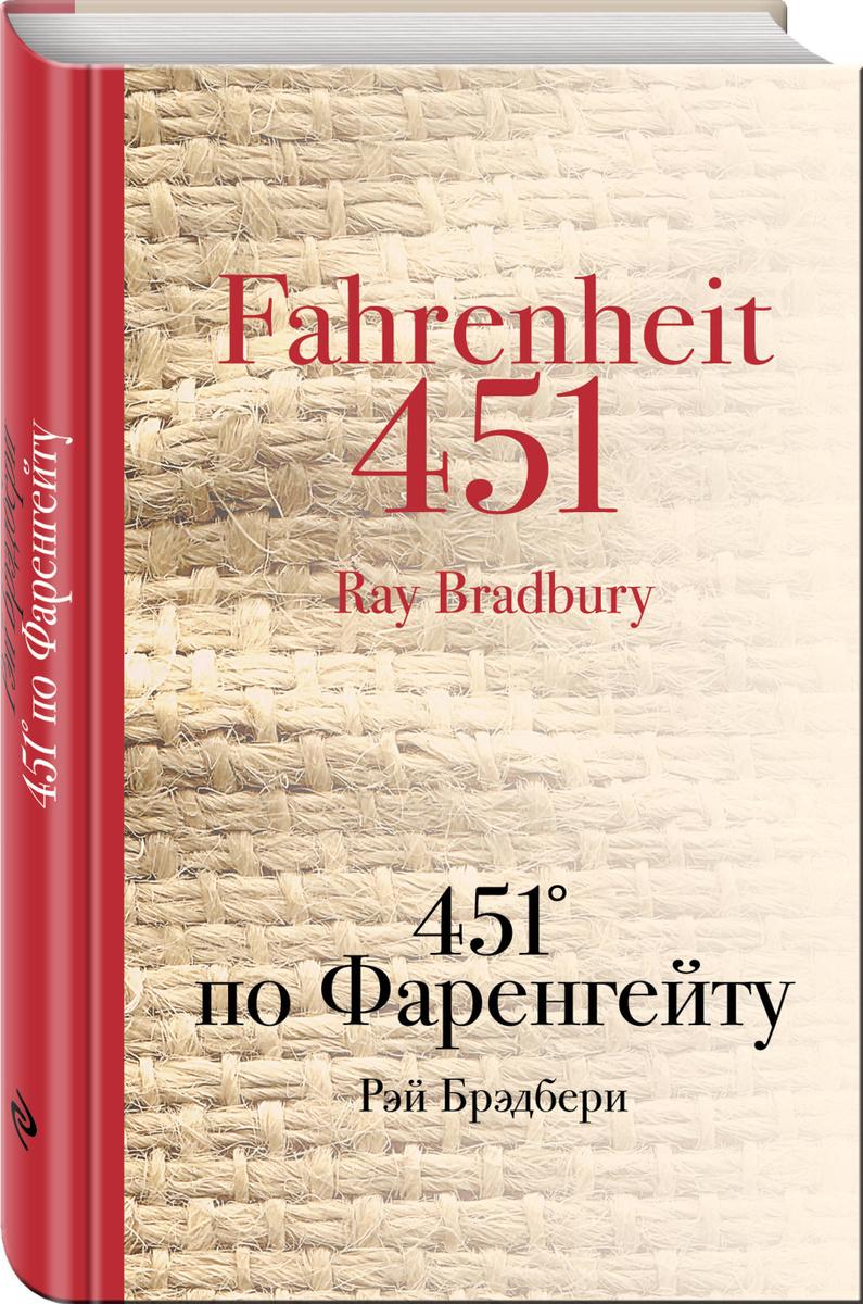 451' по Фаренгейту | Брэдбери Рэй #1