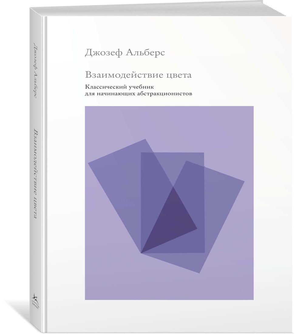 Взаимодействие цвета. Классический учебник для начинающих абстракционистов | Альберс Джозеф  #1