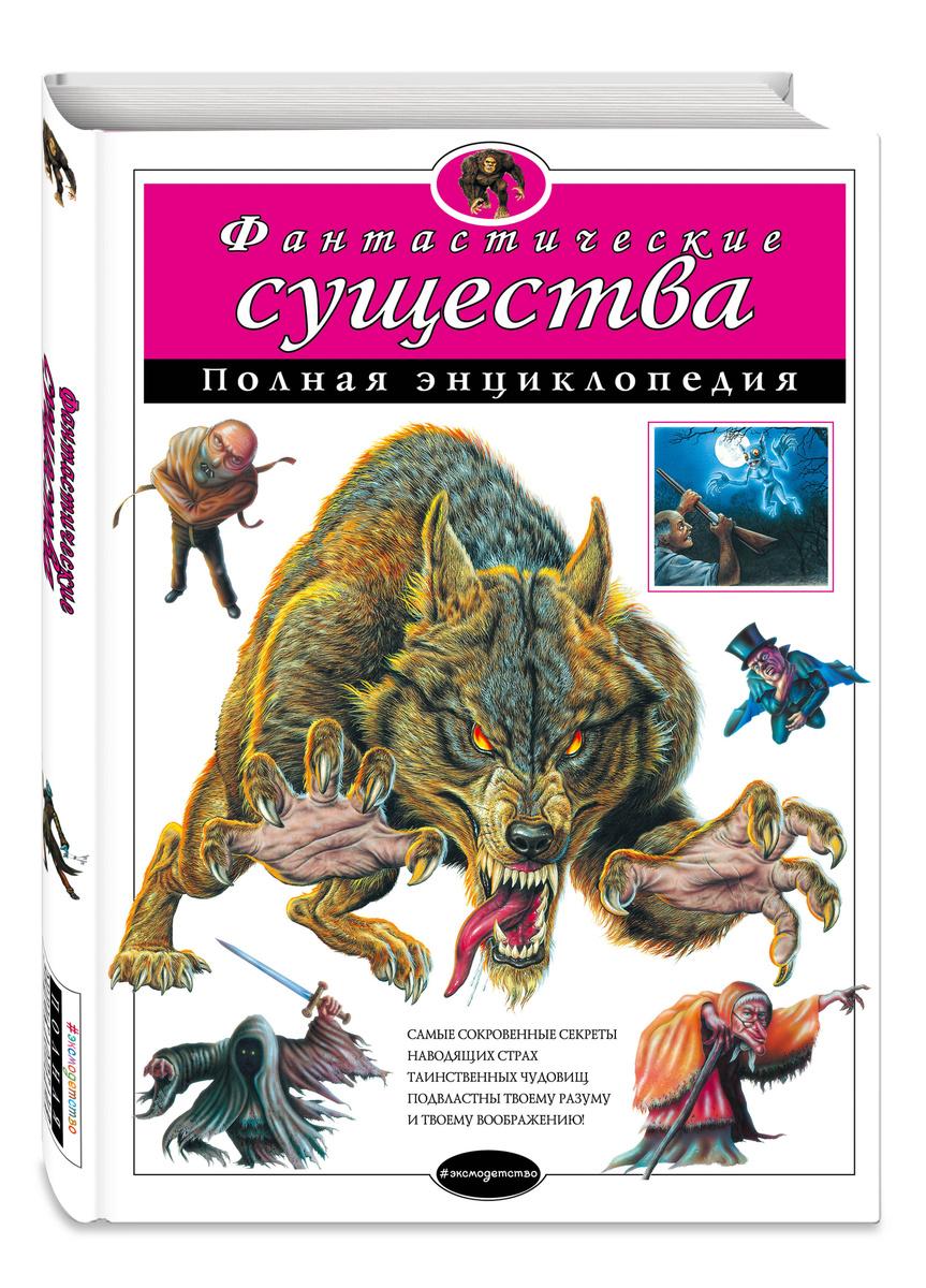 Фантастические существа. Полная энциклопедия | Нет автора  #1