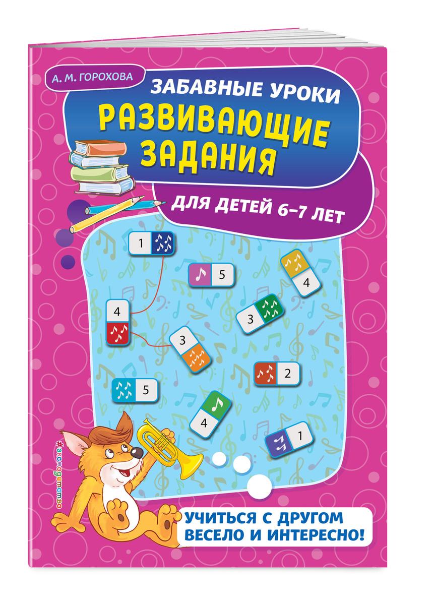Развивающие задания: для детей 6-7 лет | Горохова Анна Михайловна  #1