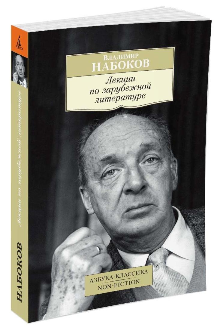 Лекции по зарубежной литературе | Набоков Владимир #1