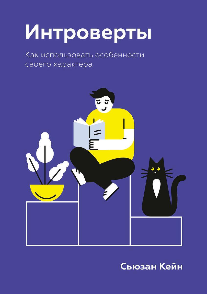 Интроверты | Кейн Сьюзан Горовиц #1