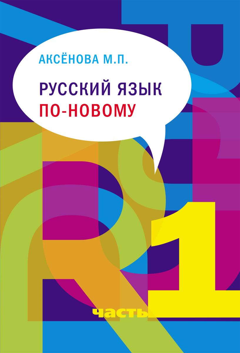 Русский язык по-новому. Часть 1 (уроки 1-15) (+ CD-ROM) | Аксенова Майя Павловна  #1