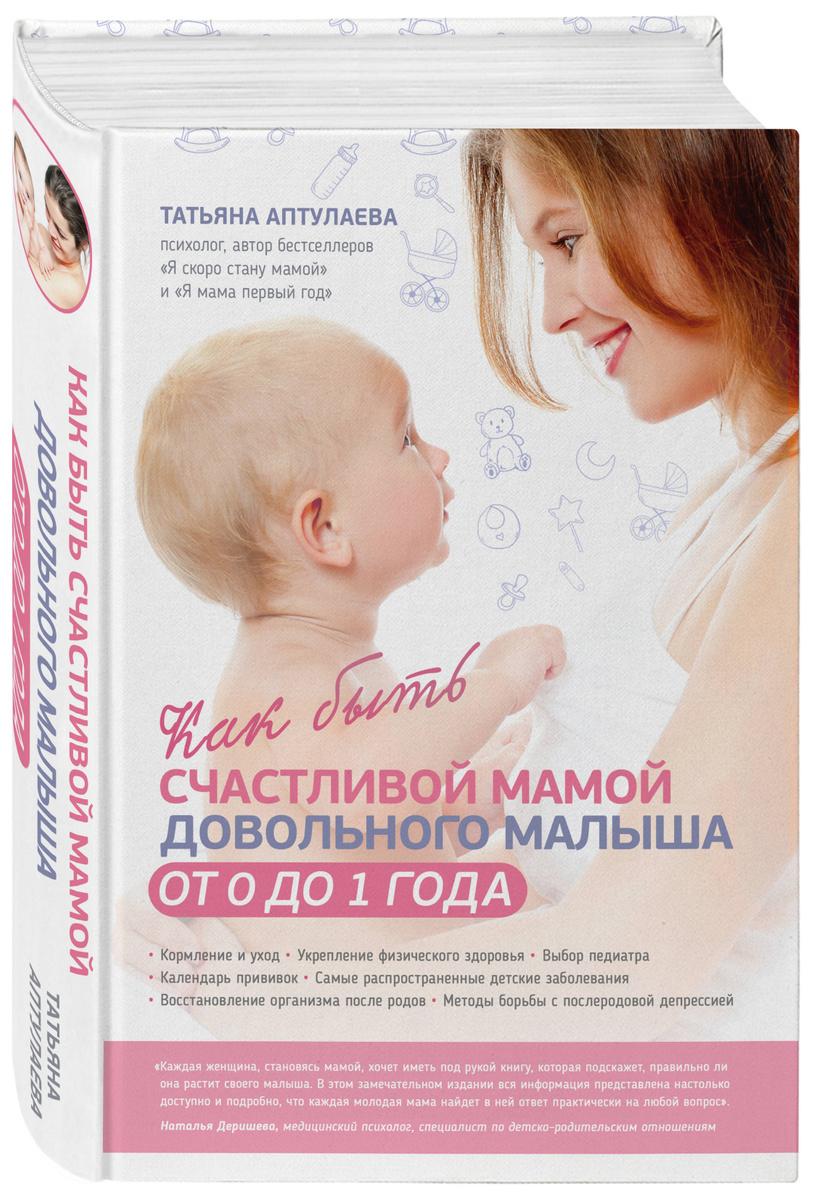 Как быть счастливой мамой довольного малыша от 0 до 1 года | Аптулаева Татьяна Гавриловна  #1