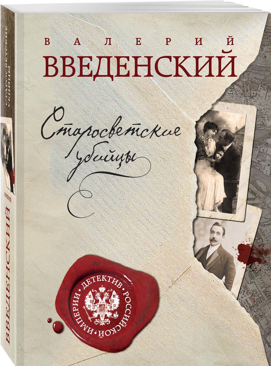 (2018)Старосветские убийцы | Введенский Валерий Владимирович  #1