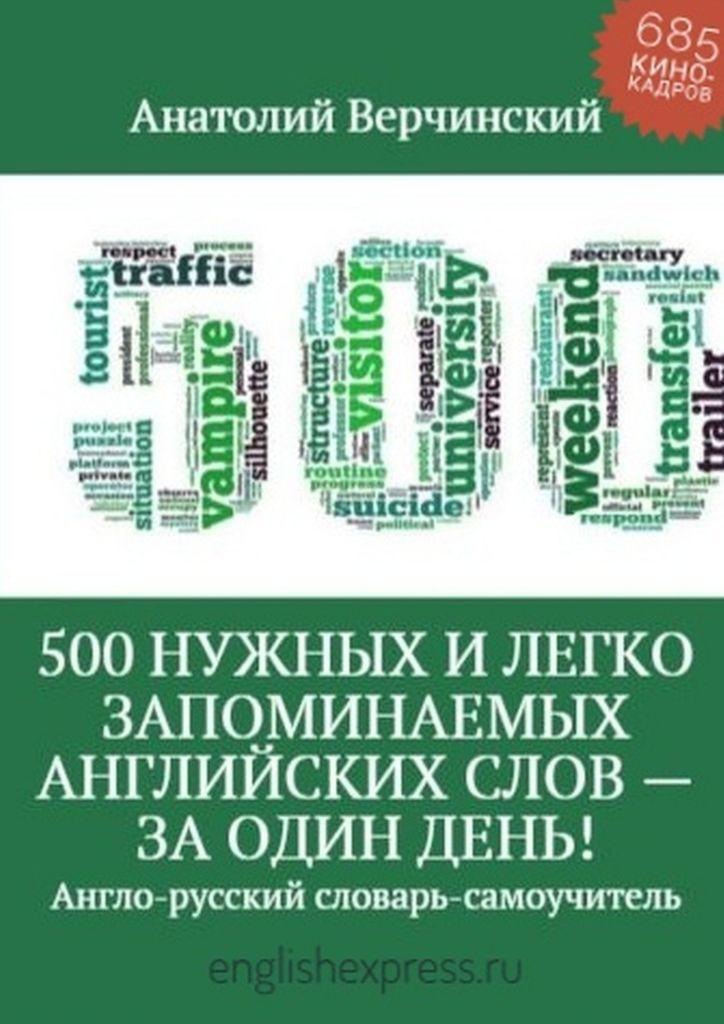 500 нужных и легко запоминаемых английских слов - за один день  #1