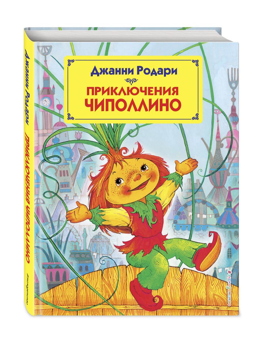 Приключения Чиполлино (ил. М. Митрофанова) | Родари Джанни  #1