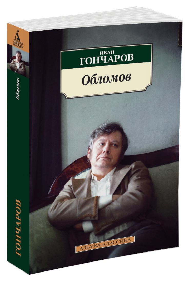 Обломов | Гончаров Иван #1