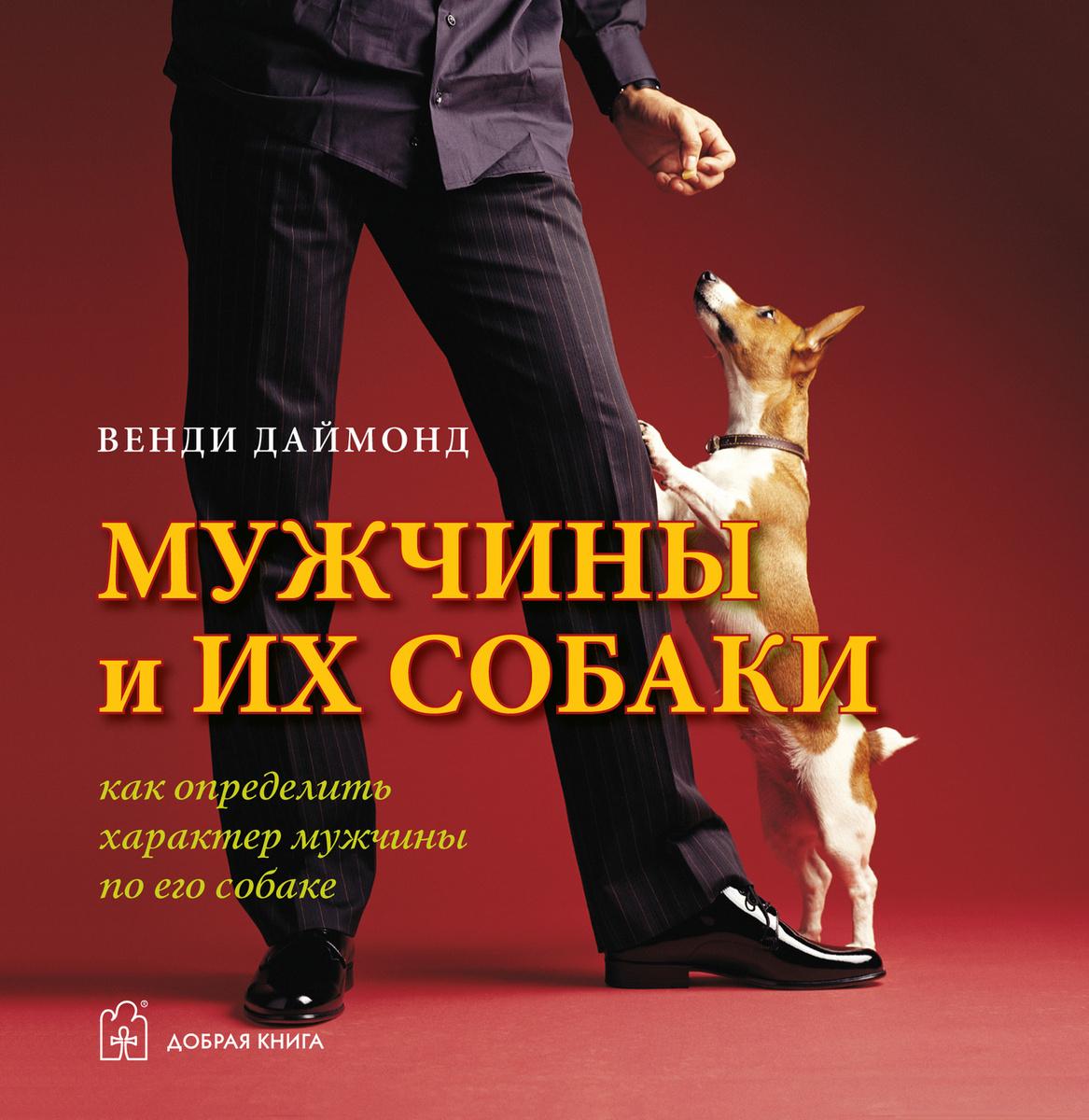 Мужчины и их собаки. Как определить характер мужчины по его собаке | Даймонд Венди  #1
