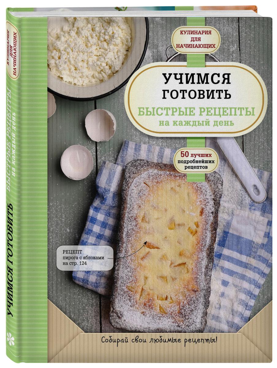 Учимся готовить быстрые рецепты на каждый день | Нет автора  #1