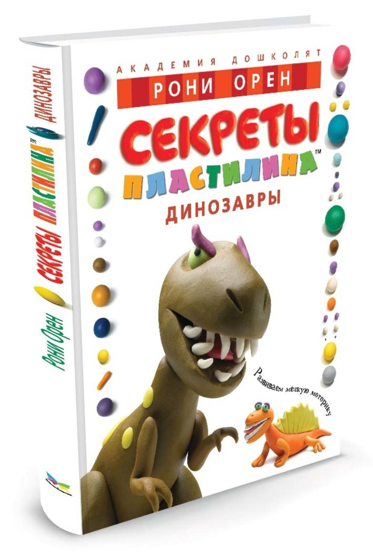 Секреты пластилина. Динозавры | Орен Рони #1