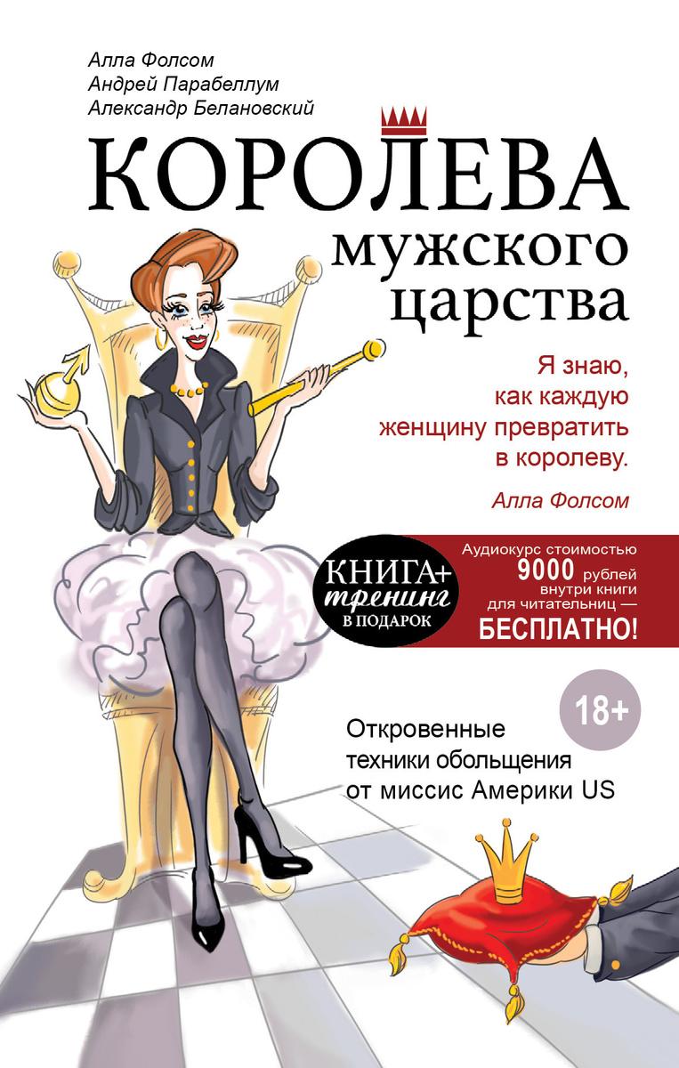 Королева мужского царства   Фолсом Алла Анатольевна, Белановский Александр Сергеевич  #1