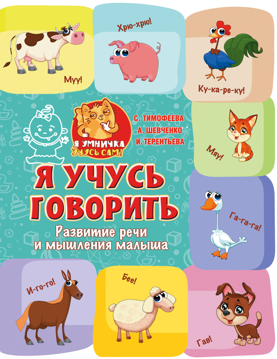 Я учусь говорить: развитие речи и мышления малыша | Терентьева Ирина Андреевна  #1